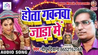 Deepu Deewana का सुपरहिट Bhojpuri Song - होता गवनवा जाड़ा में - New Bhojpuri Song 2019