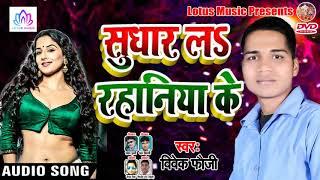 Vivek Fauji Bhojpuri New Song 2019 - सुधार ल$ रहनिया के || Bhojpuri New Tahalka Song