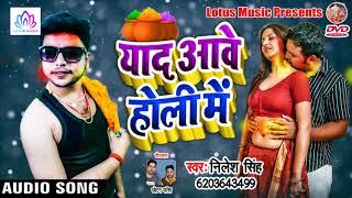 Nilesh Singh का सुपरहिट Holi Song - Yad Aawe Holi Me || New Bhojpuri Holi Song 2019