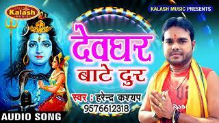 HARENDRA KASHYAP देवघर बाटे दूर || Gaja Kare Gaura Ke Saiya || BOLBUM {2018}