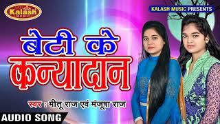 बेटी कन्यादान गीत 2018 - Raj & Manjusha Raj - Wo Bewfa Ho Gaya - Bhojpuri Vivah Geet