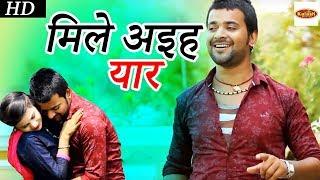 Super Hit Video || Chandan Singh मिले अइह यार || Jaymala Ke Beri Khadi Khadi {2018}