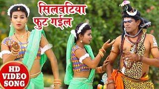 Chhote Lal Prem || सिलवटिया फुट गईल || Kaise BHang Pisai Ho || Super Hit Sawan Geet 2018