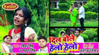 Super Hit Romantic HD Video    Priya Singh    रोवता झूला में रसगुल्ला ए राजा जी  Super Hit Song 2018