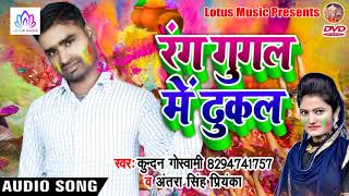 2019 का सबसे बड़ा होली गीत - Rang Google Me Dhukal || Kundan Goswami & Antra Singh Priyanka