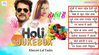 Khesari Lal Yadav - होली स्पेशल सुपरहिट - Audio Jukebox - Best Of Bhojpuri Holi 2019