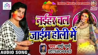 नईहर चल जाएम होली में - Versha Verma - New Bhojpuri Super Hit Holi Song 2019