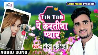 TikTok पे करतीया प्यार - Chandan Chahakila - New Bhojpuri Tiktok Song 2019