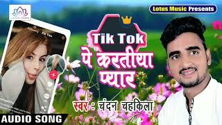 TikTok पे करतीया प्यार - Chandan Chahakila - New Bhojpuri Tiktok Song 2019