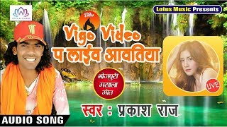 Vigo Video प Live रोज आवतिया | Prakash Raj - New Bhojpuri Super Hit Song 2019