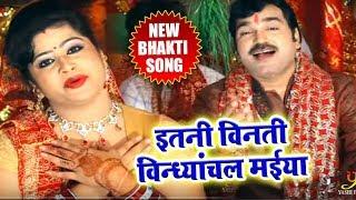 Super Hit Devi Geet - इतनी विनती विन्ध्याचली मईया - Vinati Vindhyachali Maiya - Deepak Tripathi