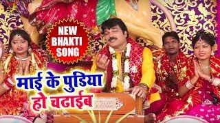 Bhojpuri का सबसे हिट देवी गीत - Deepak Tripathi - माई के पुड़िया हो चढाइब - Devi Geet 2018
