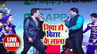 रवि किशन और मनोज तिवारी ने Comedy के साथ साथ गाया गाना -  जिया हो बिहार के लाला - Live Show 2018