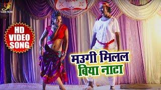 शकल बलमुआ का सबसे सुपरहिट Video Song - Maugi Milal Biya Naata - Bhojpuri Hit Song 2018