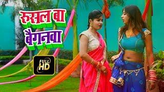 आ गया Badal Bawali  का सबसे हिट होली विडियो | Rusal Ba Baiganaw | New Bhojpuri Hit Holi Video