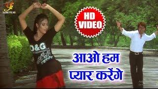 New Bhojpuri Song - आओ हम प्यार करेंगे - Chalo Hum Pyaar Karenge - Dinesh Lal Yadav - 2018 Hits