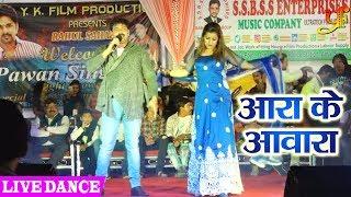 Pawan Singh और Madhu Sharma का Live Dance Perfomance - आरा के आवारा - Aara Ka Aawara