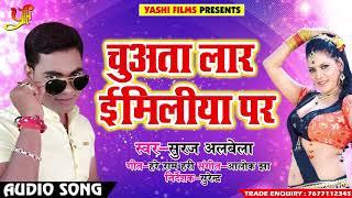 New Bhojpuri SOng - चुअता लार ईमलीया पर - Suraj Albela - Chuata Laar - Bhojpuri Hit Songs 2018