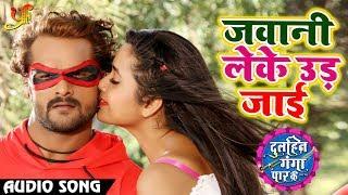 New SOng - Jawani Leke Ud Jaai Kauwa - जवानी लेके उड़ जाई कउआ - Khesari Lal Yadav , Priyanka Singh