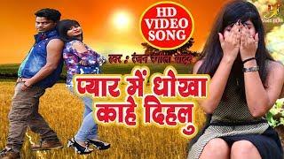 HD VIDEO - प्यार में धोखा खाये लोग जरूर देखे - #Pyar Me #Dhokha Kahe Dehlu - New Sad Song