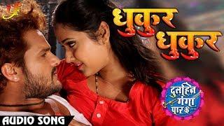 #Khesari Lal Yadav और Priyanka Singh का New धमाका - Dhukur Dhukur - धुकुर धुकुर - Bhojpuri SOng 2018