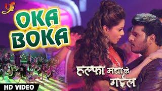 HD VIDEO SONG - Oka Boka - Halfa Macha Ke Gail #Khushbu Jain #Raja Hasan - New Hindi Song