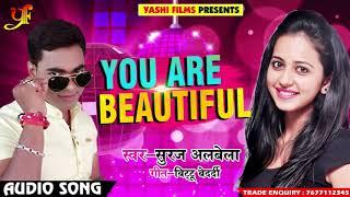 आ गया Suraj Albela का New सुपरहिट Song - YOU ARE BEAUTIFUL - Bhojpuri Hit SOngs 2018