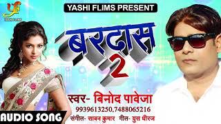 New Bhojpuri Song - बरदास 2 - Vinod Paveja - Bardaas 2 - Yashi Films - Bhojpuri New Songs 2018