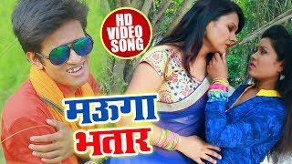 Bhatar Mauga | मउगा भतार - Manjeet Marshal - Letest Bhojpuri Romantic song 2018 New