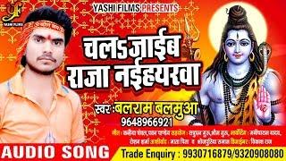 बोलो बोलो बाबा बैजनाथ की |  Bhakti Songs 2018 | Ballram Balamua | Bhojpuri Bhakti Songs 2018
