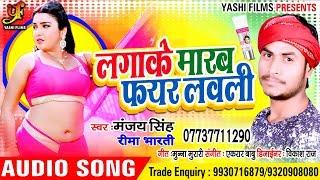 Manjay Singh का Superhit Bhojpuri Song - लगा के मारब फेयरलवली - New Bhojpuri Desi Songs