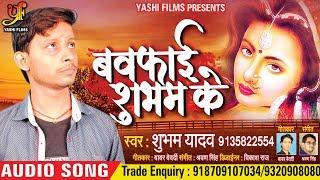 New Bhojpuri SOng 2018 - बवफाई शुभम के - Shubham Yadav - Bwafai Shubham Ke