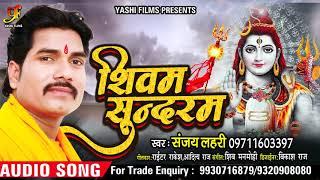 काँवर गीत - Kawar Geet - Shivam Sundaram - Sanjay Lahri - Bhojpuri Kawar Bhajan 2018