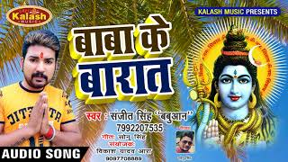Watch Akash Sukla का - New Bol Bum Song- देव     (video id