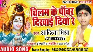 Aditya Mishra का सबसे प्यारा भजन (2018 ) चिलम के पॉवर दिखाई दियो रे - New Kawar Superhit Song 2018