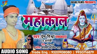 Superhit कावर भजन - Mahakal - (महाकाल) Prem Mishra - New Superhit Bolbum Song 2018