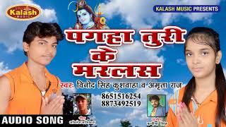 Bhojpuri dj Bol Bam 2018 Vinod Singh Kushawaha And Amrita