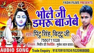 Pintu Singh सुपरहिट काँवर गीत 2018 - Bhole Jee Dhamru Bajabe - Bhojpuri Kanwar geet