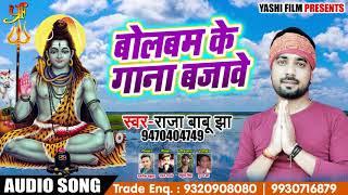 Bhojpuri Kanwar Song - बोलबम के गाना बजावे - Raja Babau Jha - Sawan Me Khaini - Bhojpuri Sawan Songs