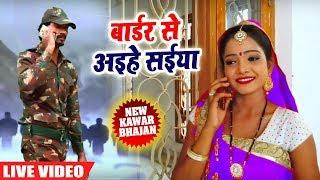 Bol Bam Video Song - बॉर्डर से अईहे सईया - Jalwa Chadaihe Bhola Ke - Bhojpuri Sawan Geet 2018