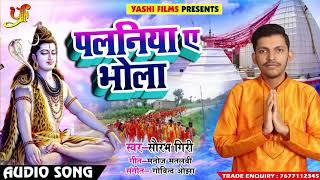 Saurabh Giri का New Bolbam song  पलनिया  ये भोला  - Palaniya Ye Bhola - Bolbam Song 2018