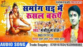 Manjit Marshal का New Bolbum Songs | समांग घड़ में रसूल बरुए | Manjit Marshal | Bhojpuri Songs 2018