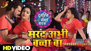 #HD_Video - #Khesari Lal Yadav और Amarpali Dubey का New Song - Marad Abhi Baccha Ba - Bhojpuri Songs