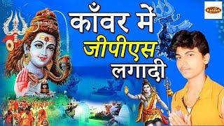 Bhojpuri dj Bol Bam 2018 Vinod Singh Kushawaha And Amrita Raj || काँवर में GPS लगादी #KALASH MUSIC