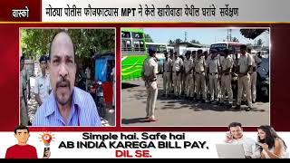 MPT carries out survey of houses at Kharewado under heavy police protection