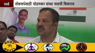 11 candidates in fray for Congress candidature In North Goa Including Girish Chodankar
