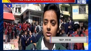 103 परीक्षा केंद्रो पर सीसीटीवी कैमरे की नजर || ANV NEWS KULLU - HIMACHAL PRADESH