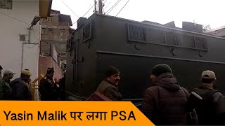 अलगाववादी नेता Yasin Malik पर लगा PSA, Jammu Jail Shift