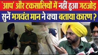AAP और Taksali नेताओं में गठजोड़ टला !