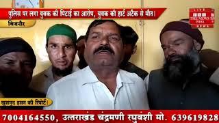 [ Bijnor ] बिजनौर के सिविल लाइन रोड पर रिक्शा चालक एसोसिएशन ने सड़क पर लगाया जाम